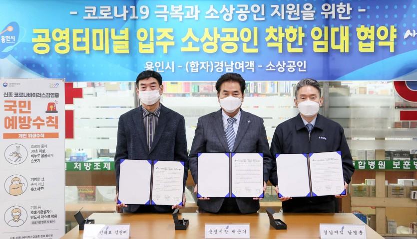 12일 터미널 착한임대 협약 (2).jpg