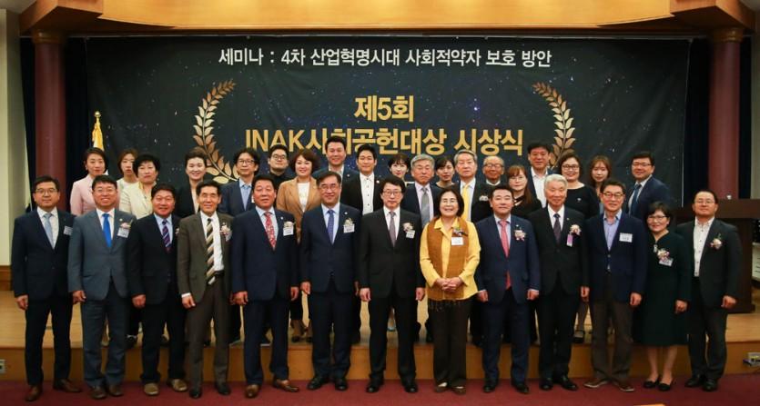 제5회 INAK사회공헌대상 시상식에서 협회 임원과 수상자들이 기념촬영하고 있다.jpg